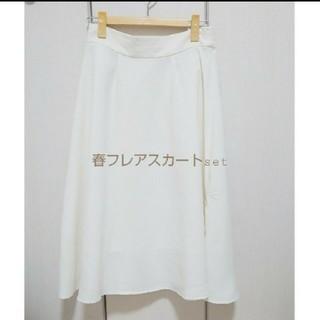 ジーユー(GU)の春先取り フレアスカートset(ひざ丈スカート)