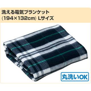 【YAMAZEN】ちょっぴり大きな洗えるどこでも電気ブランケット(電気毛布)