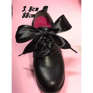 3.8cm幅サテン靴ひも◆ご希望の色と長さで(ローファー/革靴)
