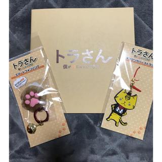 Kis-My-Ft2 - 2月18日限定 トラさん キスマイ 北山宏光 主演 グッズセット トラさんセット