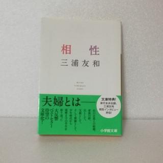 相性 三浦友和 文庫本