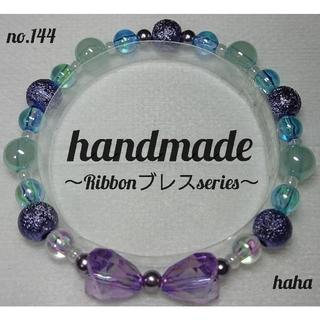 No.144-Ribbonブレスseries~ブルー(ブレスレット/バングル)