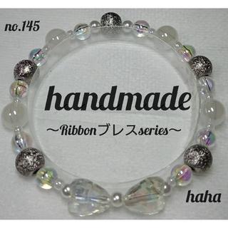No.145-Ribbonブレスseries~ホワイト(ブレスレット/バングル)