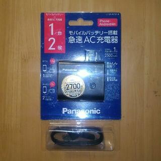 パナソニック(Panasonic)の【PSEマーク付き】モバイルバッテリー搭載急速AC充電器(バッテリー/充電器)