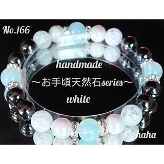 No.166-天然石ブレス*white(ブレスレット/バングル)