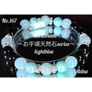 No.167-天然石ブレス*lightblue(ブレスレット/バングル)