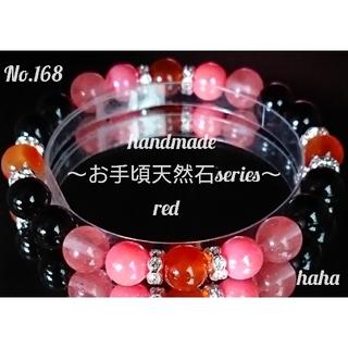 No.168-天然石ブレス*red(ブレスレット/バングル)