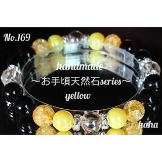 No.169-天然石ブレス*yellow(ブレスレット/バングル)