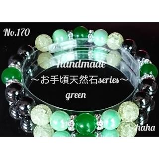 No.170-天然石ブレス*green(ブレスレット/バングル)