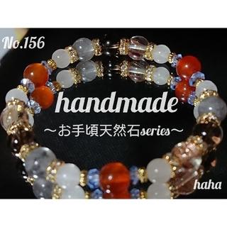 No.156-天然石ブレス*暖色系(ブレスレット/バングル)