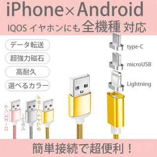 iPhone Android type-C 磁石ケーブル ゴールド(バッテリー/充電器)