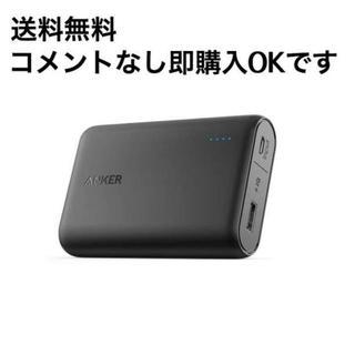 限定セール! 大容量 モバイルバッテリー 10000mAh 軽い! 小さい!(バッテリー/充電器)