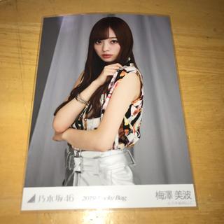乃木坂46 - 乃木坂46 梅澤美波 生写真 福袋 2019 チュウ