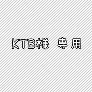 KTB様専用 ◇ リピートご購入ありがとうございます!(その他)