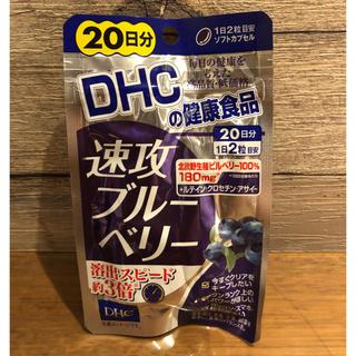DHC - DHC20日速攻ブルーベリー