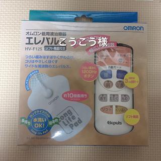 オムロン(OMRON)のオムロン 低周波治療器 エレパレス  HV-F125(その他)