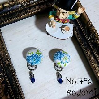 No.796。くるみボタン(イヤリング)(イヤリング)
