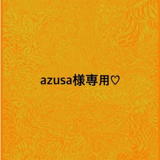 azusa様専用♡(クレンジング / メイク落とし)