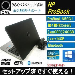 ヒューレットパッカード(HP)のHP超速!SSD240G メモリ4G 2014年式 i5 大容量 650G1(ノートPC)
