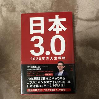 幻冬舎 - 日本3.0 2020年の人生戦略 佐々木紀彦