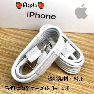 アイフォーン(iPhone)の【純正・送料無料】iPhone充電器 2本(1m)ライトニングケーブル(バッテリー/充電器)