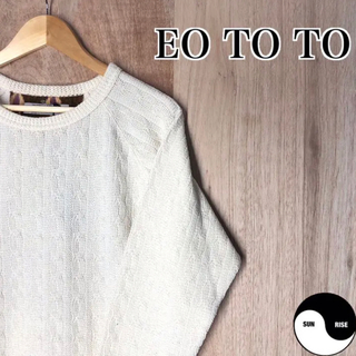 エオトト(EOTOTO)の新品未使用 タグ付き 13AW EOTOTO エオトト ニット セーター(ニット/セーター)