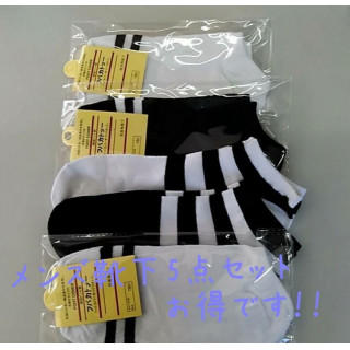 即購入OK❤靴下 メンズ ソックス くるぶし ショート 5足セット ボーダー(ソックス)