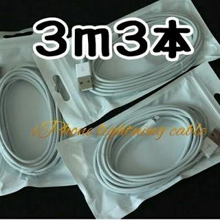 iPhone充電ケーブル ライトニング 3m3本 r11 0217045(バッテリー/充電器)
