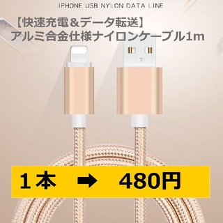 【iPhone用】快速充電&データ転送ケーブル1m×1本(バッテリー/充電器)