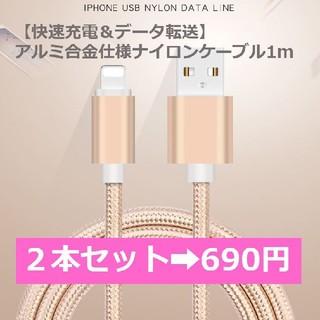 【iPhone用】快速充電&データ転送ケーブル1m×2本セット(バッテリー/充電器)