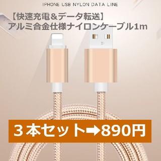 【iPhone用】快速充電&データ転送ケーブル1m×3本セット(バッテリー/充電器)