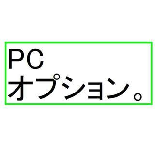 専用★H様オプション★富士通 LIFEBOOK E780/B(PCパーツ)