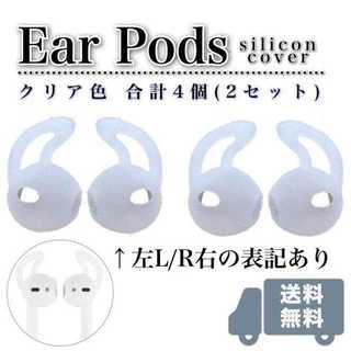 イヤホンカバー イヤーポッズ シリコンカバー EarPods エアーポッズ 4個(ヘッドフォン/イヤフォン)
