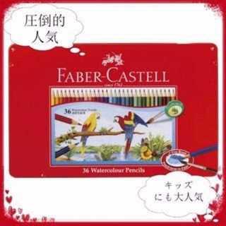 ファーバーカステル 水彩色鉛筆 平缶 36色セット TFC-WCP/36C(色鉛筆 )