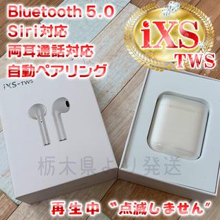【iXS-TWS】 Bluetooth5.0 ワイヤレスイヤホン(ヘッドフォン/イヤフォン)