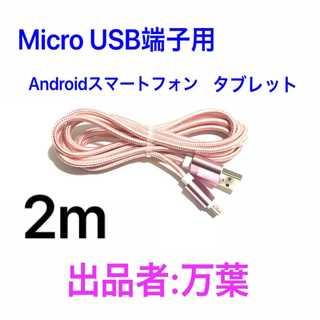 ローズゴールド 2m 1本 Android・タブレット用 充電器 Micro端子(バッテリー/充電器)