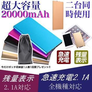 20000mAh 大容量  薄型 モバイルバッテリー ゴールド(バッテリー/充電器)