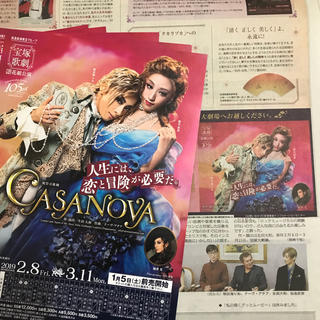 明日海りおチラシ10枚+月刊タカラヅカ12月号+全面広告