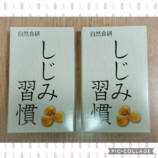 新品☆しじみ習慣 サンプル 2箱(その他)