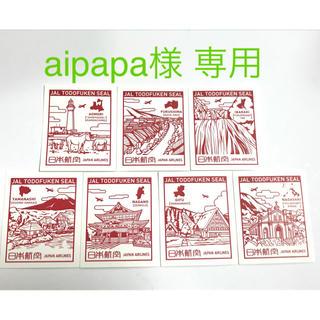 aipapa様専用(航空機)