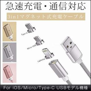 マグネット充電ケーブル  Micro Type-c Lightning (バッテリー/充電器)