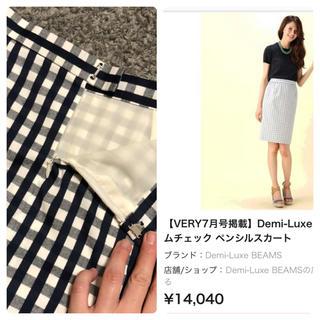 デミルクスビームス(Demi-Luxe BEAMS)のDemi luxe beams♡大人可愛いギンガムチェックスカート(ひざ丈スカート)