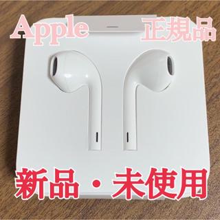 アップル(Apple)の★新品・未使用★iPhone イヤホン Apple 正規品(ヘッドフォン/イヤフォン)