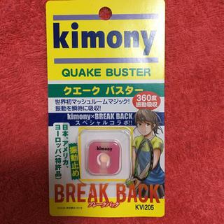 ウィルソン(wilson)の未開封 錦織圭さん使用 kimony×BREAK BACKスペシャルコラボ振動止(その他)
