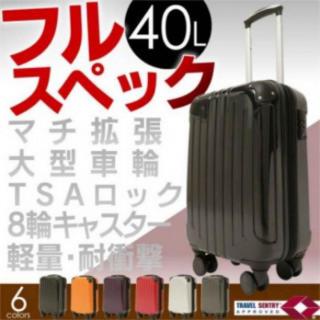 特別価格!キャリーバック ブラック 40L 新品(スーツケース/キャリーバッグ)