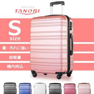キャリー スーツケース キャリーバッグ バッグ レディース メンズ Sサイズ(スーツケース/キャリーバッグ)