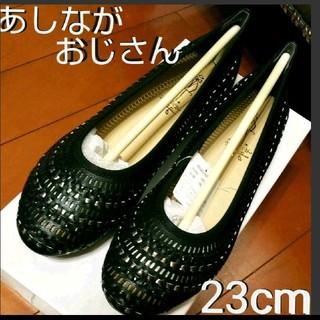 アシナガオジサン(あしながおじさん)のあしながおじさん パンプス レディース 靴 23cm ブラック 黒(ハイヒール/パンプス)