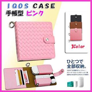 ☆流行デザイン☆ IQOS アイコスケース 編み込み 手帳型 ピンク(タバコグッズ)