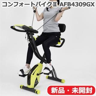 【新品】アルインコ コンフォートバイク2 AFB4309GX エアロバイク(トレーニング用品)