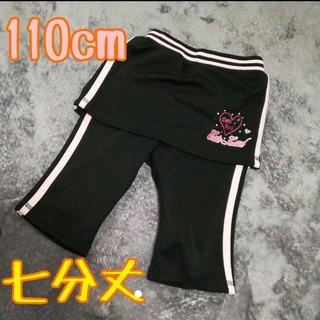 110cm/七分丈、スカート付きジャージパンツ(パンツ/スパッツ)